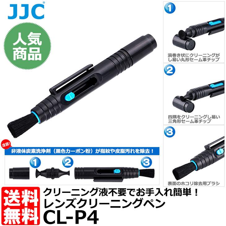 【メール便 送料無料】【即納】 JJC CL-P4 レンズペン リバーシブル仕様 [カメラレンズ・フィルター・液晶モニターのクリーニングにオススメ]