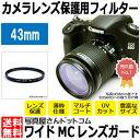 【メール便 送料無料】【即納】 写真屋さんドットコム MC-UV43T ワイドMCレンズガード 43mm [紫外線カット機能付/マルチコート/レンズプロテクトフィルター/常時装着OK/透明フィルター/