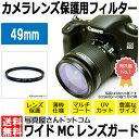 【メール便 送料無料】【即納】 写真屋さんドットコム MC-UV49T ワイドMCレンズガード 49mm [紫外線カット機能付/マル…