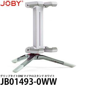 《新品アウトレット》【メール便 送料無料】【即納】 JOBY JB01493-0WW グリップタイトONE マイクロスタンド ホワイト [幅5.6〜9.1cmのスマートフォンに対応/スマートフォン用ミニ三脚/ジョビー]