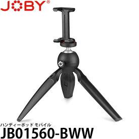 【送料無料】【あす楽対応】【即納】 JOBY JB01560-BWW ハンディーポッド モバイル [幅56〜91mmのスマートフォン対応/スマホ三脚/ミニ三脚/JB01560BWW/ジョビー]