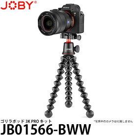 【送料無料】【あす楽対応】【即納】 JOBY JB01566-BWW ゴリラポッド 3K PRO キット [耐荷重3kg/クイックシュー付自由雲台付属/GorillaPod/JB01566BWWジョビー]