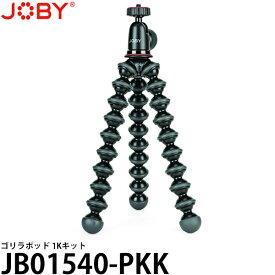 【送料無料】【あす楽対応】【即納】 JOBY JB01540-PKK ゴリラポッド 1Kキット [ミラーレスカメラ対応/耐荷重1kg/自由雲台付/GorillaPod/ジョビー]