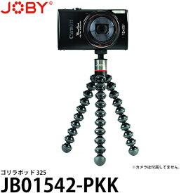 【送料無料】【あす楽対応】【即納】 JOBY JB01542-PKK ゴリラポッド 325 [コンパクトデジタルカメラ向け三脚/自由雲台付/GorillaPod/ジョビー]