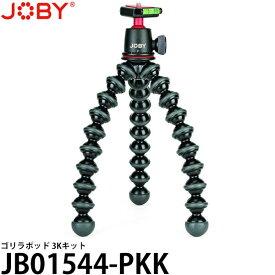 【送料無料】【あす楽対応】【即納】 JOBY JB01544-PKK ゴリラポッド 3Kキット [デジタル一眼レフカメラ対応/耐荷重3kg/自由雲台付/GorillaPod/ジョビー]