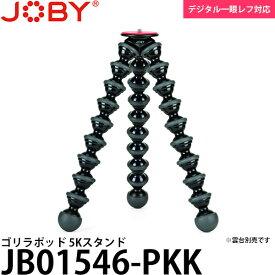 【送料無料】【あす楽対応】【即納】 JOBY JB01546-PKK ゴリラポッド 5Kスタンド [デジタル一眼レフカメラ対応/耐荷重5kg/GorillaPod/ジョビー]