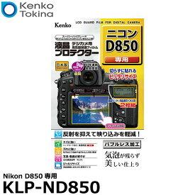 【メール便 送料無料】【即納】 ケンコー・トキナー KLP-ND850 液晶プロテクター Nikon D850専用 [ニコン デジタルカメラ用液晶保護フィルム 液晶ガードフィルム]