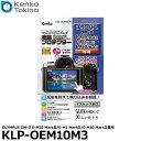 【メール便 送料無料】【即納】 ケンコー・トキナー KLP-OEM10M3 液晶プロテクター OLYMPUS OM-D E-M10 MKIII/E-M1 MK…