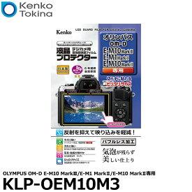 【メール便 送料無料】【即納】 ケンコー・トキナー KLP-OEM10M3 液晶プロテクター OLYMPUS OM-D E-M10 MKIII/E-M1 MKII/E-M10 MKII専用 [オリンパス デジタルカメラ用液晶保護フィルム 液晶ガードフィルム]