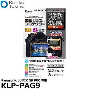 【メール便 送料無料】【即納】 ケンコー・トキナー KLP-PAG9 液晶プロテクター Panasonic LUMIX G9 PRO用 [パナソニック デジタルカメラ用液晶保護フィルム 液晶ガードフィルム]