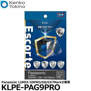 【メール便 送料無料】【即納】 ケンコー・トキナー KLPE-PAG9PRO 液晶プロテクターEscorte(エスコルト) Panasonic LUMIX G9PRO/G8/GX7MarkII専用 [パナソニック デジタルカメラ用液晶保護フィルム 液晶