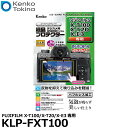 【メール便 送料無料】【即納】 ケンコー・トキナー KLP-FXT100 液晶プロテクター FUJIFILM X-T100/X-E3/X-T20/X-T10…