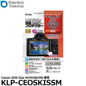 【メール便 送料無料】【即納】 ケンコー・トキナー KLP-CEOSKISSM 液晶プロテクター Canon EOS Kiss M/M100/M6専用 [キヤノン デジタルカメラ用液晶保護フィルム 液晶ガードフィルム]