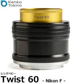 【送料無料】 ケンコー・トキナー レンズベビー ツイスト60 ニコンFマウント [交換レンズ/35mmフルサイズフォーマット/渦巻くようなユニークなボケ背景/ポートレートレンズ/Kenko Tokina]