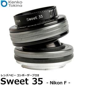 【送料無料】 ケンコー・トキナー レンズベビー コンポーザープロII スウィート35 ニコンFマウント [交換レンズ/35mmフルサイズフォーマット/流れるようなボケを作り出す/Kenko Tokina]
