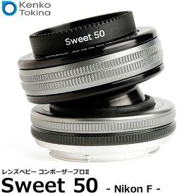 【送料無料】 ケンコー・トキナー レンズベビー コンポーザープロII スウィート50 ニコンFマウント [交換レンズ/35mmフルサイズフォーマット/流れるようなボケを作り出す/Kenko Tokina]