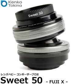 【送料無料】 ケンコー・トキナー レンズベビー コンポーザープロII スウィート50 フジXマウント [交換レンズ/35mmフルサイズフォーマット/流れるようなボケを作り出す/Kenko Tokina]