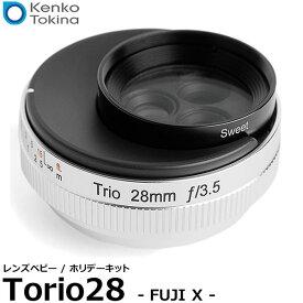 【送料無料】 ケンコー・トキナー レンズベビー ホリデーキット トリオ28 フジXマウント [交換レンズ/35mmフルサイズフォーマット/効果が異なる3つのレンズ/ミラーレスカメラ用/Kenko Tokina]