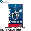 【メール便 送料無料】【即納】 ケンコー・トキナー KLPE-CEOS80D 液晶プロテクターEscorte(エスコルト) Canon EOS …