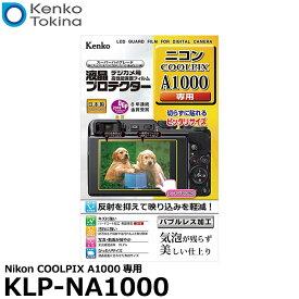 【メール便 送料無料】【即納】 ケンコー・トキナー KLP-NA1000 液晶プロテクター Nikon COOLPIX A1000専用 [ニコン デジタルカメラ用液晶保護フィルム 液晶ガードフィルム]