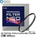 【メール便 送料無料】【即納】 ケンコー・トキナー 105S MCプロテクタープロフェッショナル NEO 105mm径 レンズフィ…