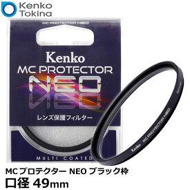 【メール便 送料無料】【即納】 ケンコー・トキナー 49S MCプロテクター NEO 49mm径 レンズフィルター ブラック枠