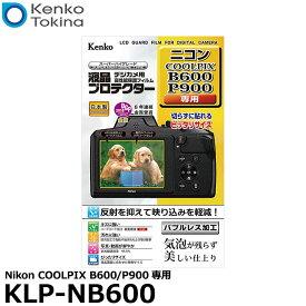 【メール便 送料無料】【即納】 ケンコー・トキナー KLP-NB600 液晶プロテクター Nikon COOLPIX B600/P900専用 [ニコン デジタルカメラ用液晶保護フィルム 液晶ガードフィルム]