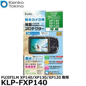 【メール便 送料無料】【即納】 ケンコー・トキナー KLP-FXP140 防水カメラ用 液晶プロテクター FUJIFILM XP140/XP130/XP120専用 [フジフイルム デジタルカメラ用液晶保護フィルム 液晶ガードフィルム