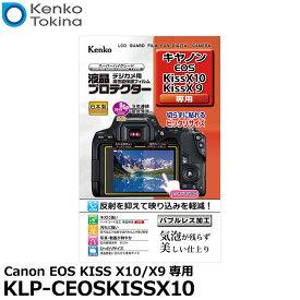 【メール便 送料無料】【即納】 ケンコー・トキナー KLP-CEOSKISSX10 液晶プロテクター Canon EOS KISS X10/X9専用 [キヤノン デジタルカメラ用液晶保護フィルム 液晶ガードフィルム]
