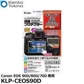 【メール便 送料無料】【即納】 ケンコー・トキナー KLP-CEOS90D 液晶プロテクター Canon EOS 90D/80D/70D専用 [キヤノン デジタルカメラ用液晶保護フィルム 液晶ガードフィルム]