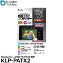 【メール便 送料無料】【即納】 ケンコー・トキナー KLP-PATX2 液晶プロテクター Panasonic LUMIX TX2/TX1専用 [パナ…