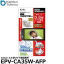 【メール便 送料無料】【即納】 ケンコー・トキナー EPV-CA35W-AFP 液晶プロテクター Canon 3.5型ワイド液晶用 [3.5イ…