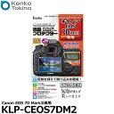 【メール便 送料無料】【即納】 ケンコー・トキナー KLP-CEOS7DM2 液晶プロテクター Canon EOS 7D MarkII専用 [キヤノ…