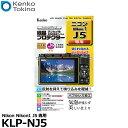 【メール便 送料無料】【即納】 ケンコー・トキナー KLP-NJ5 液晶プロテクター Nikon Nikon1 J5専用 [ニコン デジタル…