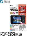 【メール便 送料無料】【即納】 ケンコー・トキナー KLP-CEOSM10 液晶プロテクター Canon EOS M10/ M3専用 [キヤノン …