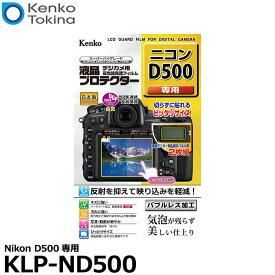 【メール便 送料無料】【即納】 ケンコー・トキナー KLP-ND500 液晶プロテクター Nikon D500専用 [ニコン デジタルカメラ用液晶保護フィルム 液晶ガードフィルム]