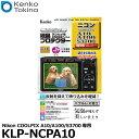 【メール便 送料無料】【即納】 ケンコー・トキナー KLP-NCPA10 液晶プロテクター Nikon COOLPIX A10/ A100/ S3700/ S…