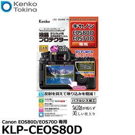【メール便 送料無料】【即納】 ケンコー・トキナー KLP-CEOS80D 液晶プロテクター Canon EOS 80D/ EOS 70D専用 [キヤノン デジタルカメラ用液晶保護フィルム 液晶ガードフィルム]