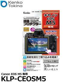 【メール便 送料無料】【即納】 ケンコー・トキナー KLP-CEOSM5 液晶プロテクター Canon EOS M5専用 [キヤノン デジタルカメラ用液晶保護フィルム 液晶ガードフィルム]