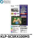 【メール便 送料無料】【即納】 ケンコー・トキナー KLP-SCSRX100M5 液晶プロテクター SONY Cyber-shot RX100V/ RX100…