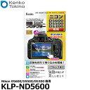 【メール便 送料無料】【即納】 ケンコー・トキナー KLP-ND5600 液晶プロテクター Nikon D5600/ D5500/ D5300専用 [ニ…