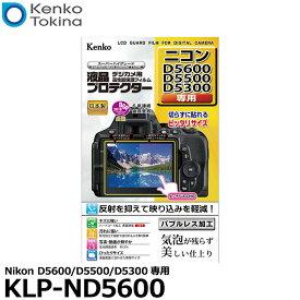 【メール便 送料無料】【即納】 ケンコー・トキナー KLP-ND5600 液晶プロテクター Nikon D5600/ D5500/ D5300専用 [ニコン デジタルカメラ用液晶保護フィルム 液晶ガードフィルム]