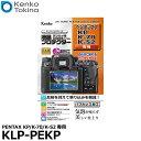 【メール便 送料無料】【即納】 ケンコー・トキナー KLP-PEKP 液晶プロテクター PENTAX KP/ K-70/ K-S2専用 [ペンタッ…