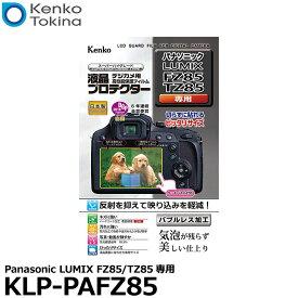 【メール便 送料無料】【即納】 ケンコー・トキナー KLP-PAFZ85 液晶プロテクター Panasonic LUMIX FZ85/ TZ85/ TZ70/ TZ60専用 [パナソニック デジタルカメラ用液晶保護フィルム 液晶ガードフィルム]