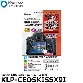 【メール便 送料無料】【即納】 ケンコー・トキナー KLP-CEOSKISSX9I 液晶プロテクター Canon EOS Kiss X9i/ Kiss X8i/ Kiss X7i専用 [キヤノン デジタルカメラ用液晶保護フィルム 液晶ガードフィルム]