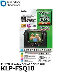 【メール便 送料無料】【即納】 ケンコー・トキナー KLP-FSQ10 液晶プロテクター FUJIFILM instax SQUARE SQ10専用 [フジフイルム インスタントカメラ用液晶保護フィルム 液晶ガードフィルム]