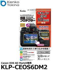 【メール便 送料無料】【即納】 ケンコー・トキナー KLP-CEOS6DM2 液晶プロテクター Canon EOS 6D Mark II用 [キヤノン デジタルカメラ用液晶保護フィルム 液晶ガードフィルム]