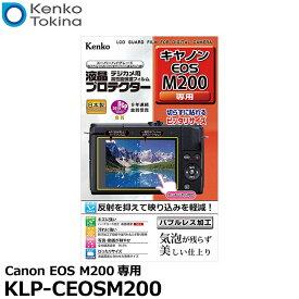 【メール便 送料無料】【即納】 ケンコー・トキナー KLP-CEOSM200 液晶プロテクター Canon EOS M200専用 [キヤノン デジタルカメラ用液晶保護フィルム 液晶ガードフィルム]