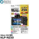 【メール便 送料無料】【即納】 ケンコー・トキナー KLP-NZ50 液晶プロテクター Nikon Z50専用 [ニコン デジタルカメ…