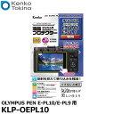 【メール便 送料無料】【即納】 ケンコー・トキナー KLP-OEPL10 液晶プロテクター OLYMPUS PEN E-PL10/E-PL9用 [オリ…